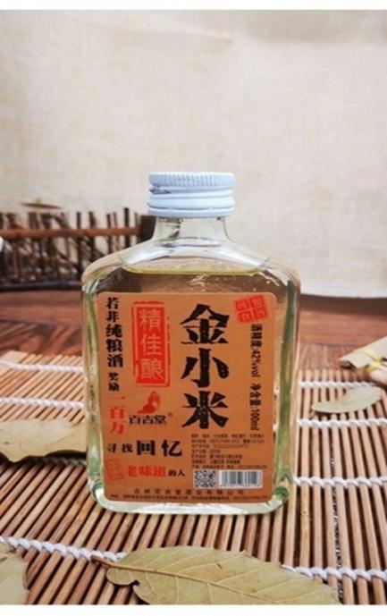 百吉堂金小米酒(精佳酿)